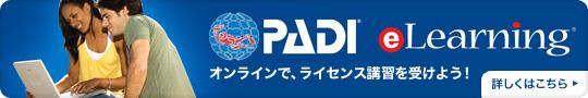 PADI eleatning elearningで、オンライン講習を受けよう!